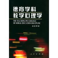 德育学科教学心理学