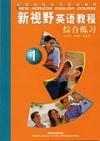 新视野英语教程(综合练习1)