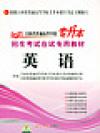 2011江西普通高等学校专升本招生考试应试专用教材英语