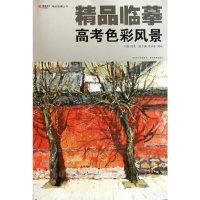 高考色彩风景-精品临摹