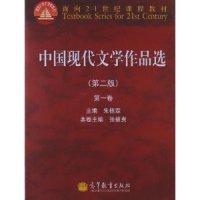 中国现代文学作品选(第一卷)(第二版)