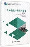 冷冲模设计资料与指导 (第四版)