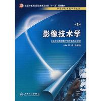 影像技术学(供医学影像技术专业用)(第2版)