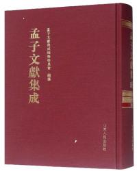 孟子文献集成(第八十五卷)