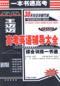 王迈迈高考英语辅导大全:综合训练一书通