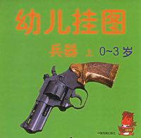 幼儿挂图:兵器(上)(0-3岁)(注音版)
