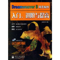 Dreamweaver8网页制作入门、进阶与提高(附光盘一张)