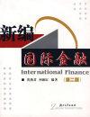 新编国际金融(第二版)