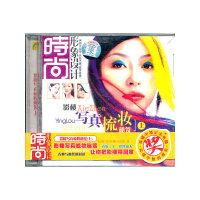 美发系列影楼发型化妆整体造型设计(上)(VCD)