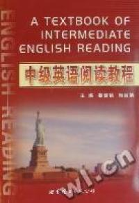 高级英语阅读教程