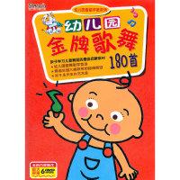 幼儿园 金牌歌舞180首 (6DVD)