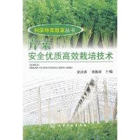 科学种菜致富丛书--芹菜安全优质高效栽培技术
