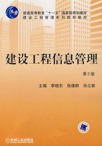 建设工程信息管理(第2版)