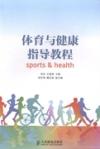 体育与健康指导教程