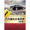 汽车服务企业管理(第2版)