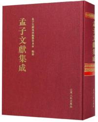 孟子文献集成(第七十八卷)