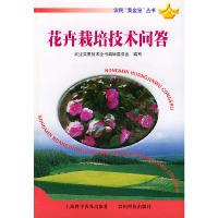 """花卉栽培技术问答——农民""""黄金屋""""丛书"""