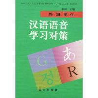 外国学生汉语语音学习对策