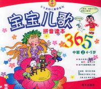 宝宝儿歌365(中班上)(注音版)