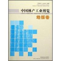 中国林产工业博览(地板卷)