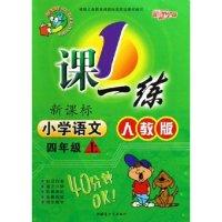 小学语文(4上新课标人教版最新修订)/1课一练