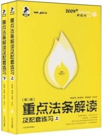 重点法条解读及配套练习(上下两册)(第八版)