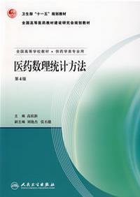 医药数理统计方法(第4版)