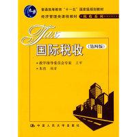 国际税收(第四版)