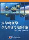 大学物理学学习指导与习题全解(内容一致,印次、封面或原价不同,统一售价,随机发货)