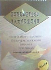 国际商务单证专业培训考试大纲及复习指南(2010)