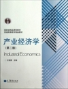 产业经济学(第二版)