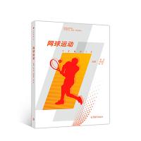网球运动(内容一致,印次、封面或原价不同,统一售价,随机发货)