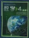 数学4(必修)
