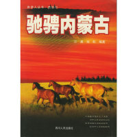 驰骋内蒙古——自游人丛书