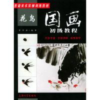 花鸟国画初级教程——基础美术阶梯训练教材
