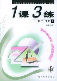 1课3练:初二几何(全年用)