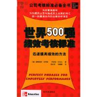 世界500强绩效考核标准——迅速提高绩效的方法