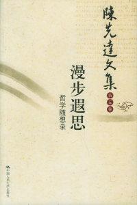 陈先达文集·第5卷:漫步遐思哲学随思录