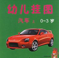 幼儿挂图:汽车(上)(0-3岁)(注音版)