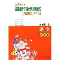 语文(3上06创新版江苏版)/最新同步测试ABC精编