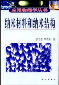 纳米材料和纳米结构(内容一致,印次、封面或原价不同,统一售价,随机发货)