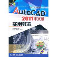 AutoCAD2011中文版实用教程