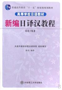 新编日译汉教程(第三版)