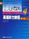 英语听力教程(第二版)4(学生用书)