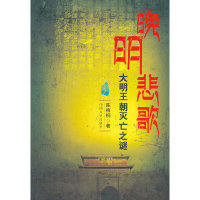 晚明悲歌--大明王朝灭亡之谜