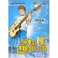 最新流行歌曲吉他弹唱曲库-想弹就弹想唱就唱1(威力加强版)(最新流行歌曲吉他弹唱曲库)