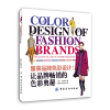 服装品牌色彩设计:让品牌畅销的色彩奥秘