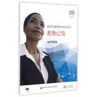 商界与管理界中的女性蓄势已发