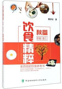 饮食精粹新编(卷三)——秋篇
