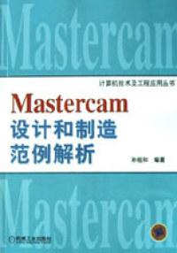 Mastercam设计和制造范例解析